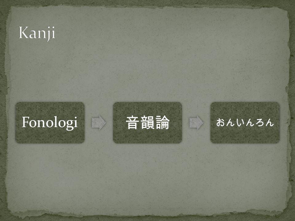 Kanji Fonologi 音韻論 おんいんろん
