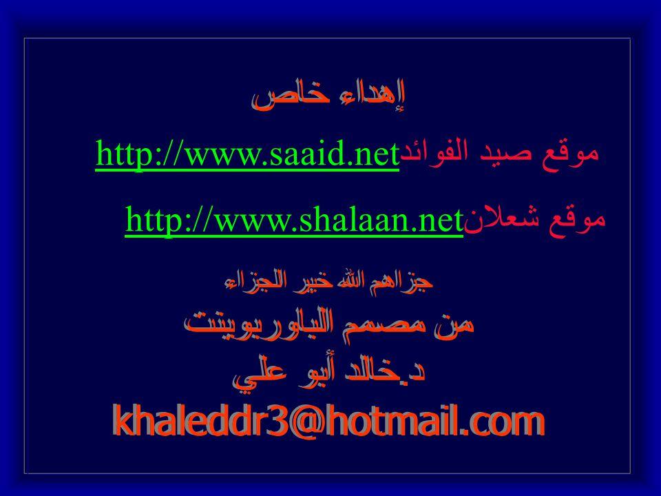 إهداء خاص جزاهم الله خير الجزاء من مصمم الباوربوينت د