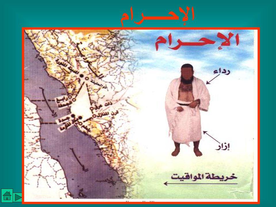 الإحـــــرام