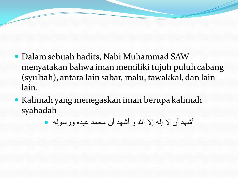 أشهد أن لا إله إلا الله و أشهد أن محمد عبده ورسوله