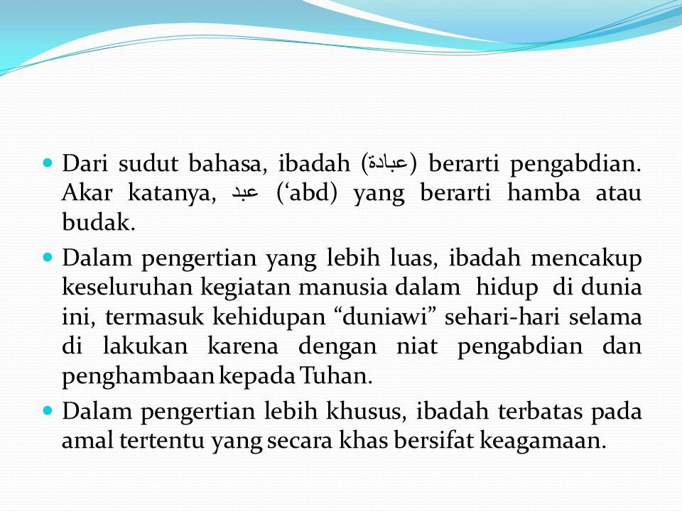 Dari sudut bahasa, ibadah (عبادة) berarti pengabdian