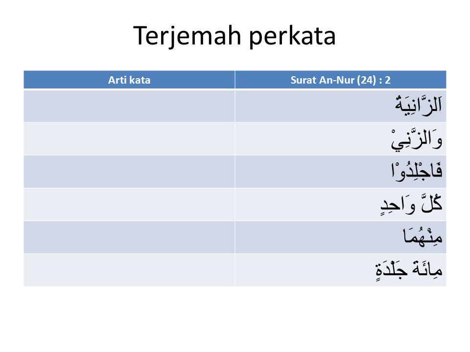 Terjemah perkata اَلزَّانِيَةُ وَالزَّنِيْ فَاجْلِدُوْا كُلَّ وَاحِدٍ