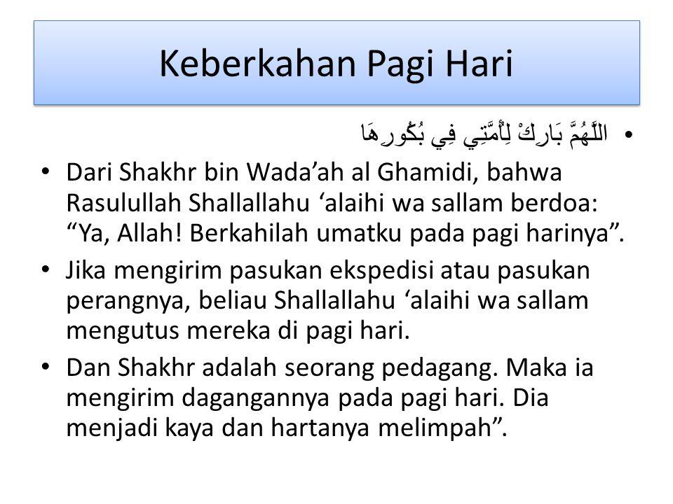 Keberkahan Pagi Hari اللَّهُمَّ بَارِكْ لِأُمَّتِي فِي بُكُورِهَا
