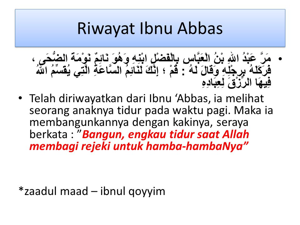 Riwayat Ibnu Abbas