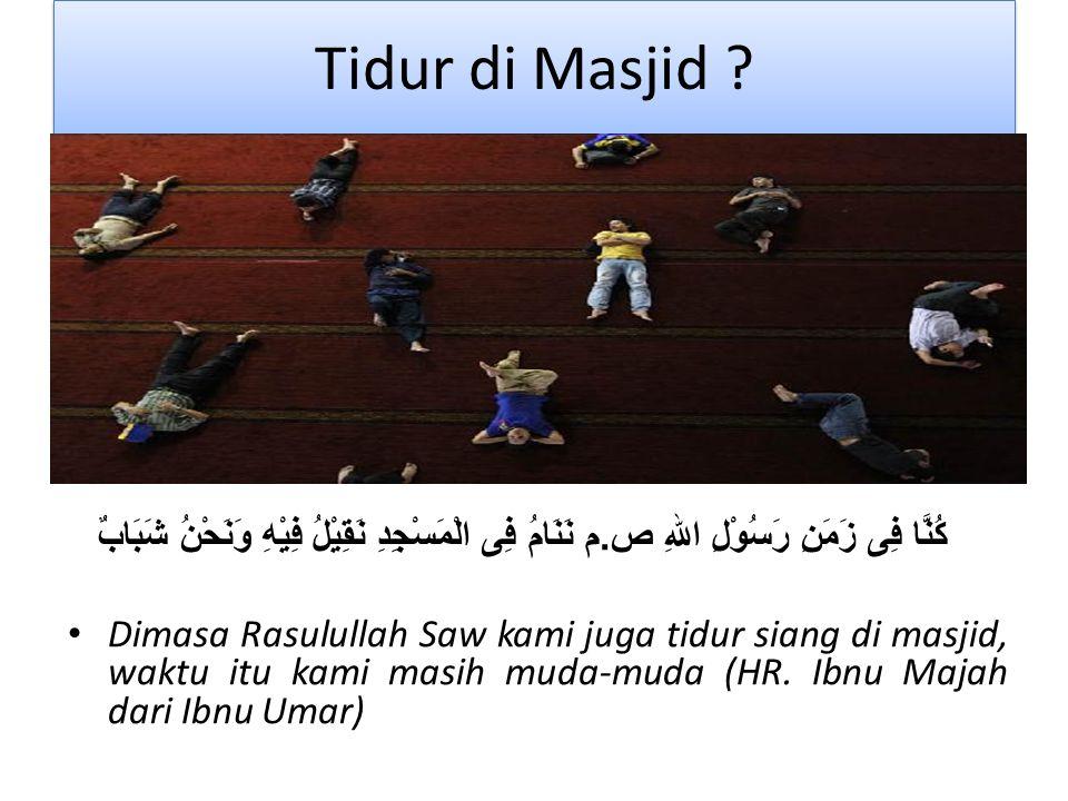 Tidur di Masjid كُنَّا فِى زَمَنِ رَسُوْلِ اللهِ ص.م نَنَامُ فِى الْمَسْجِدِ نَقِيْلُ فِيْهِ وَنَحْنُ شَبَابٌ