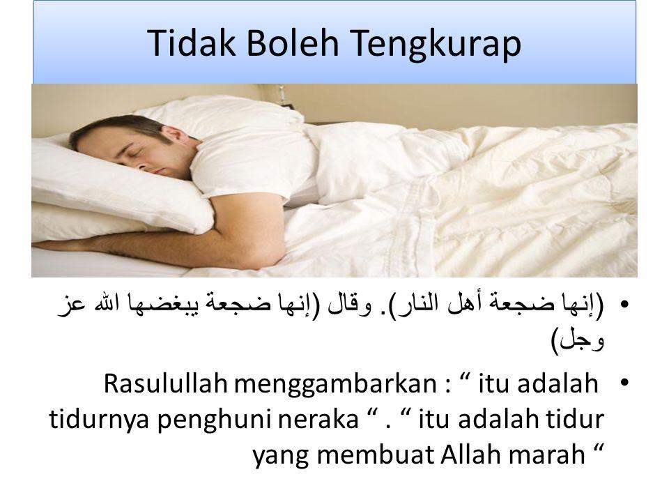 Tidak Boleh Tengkurap (إنها ضجعة أهل النار). وقال (إنها ضجعة يبغضها الله عز وجل)