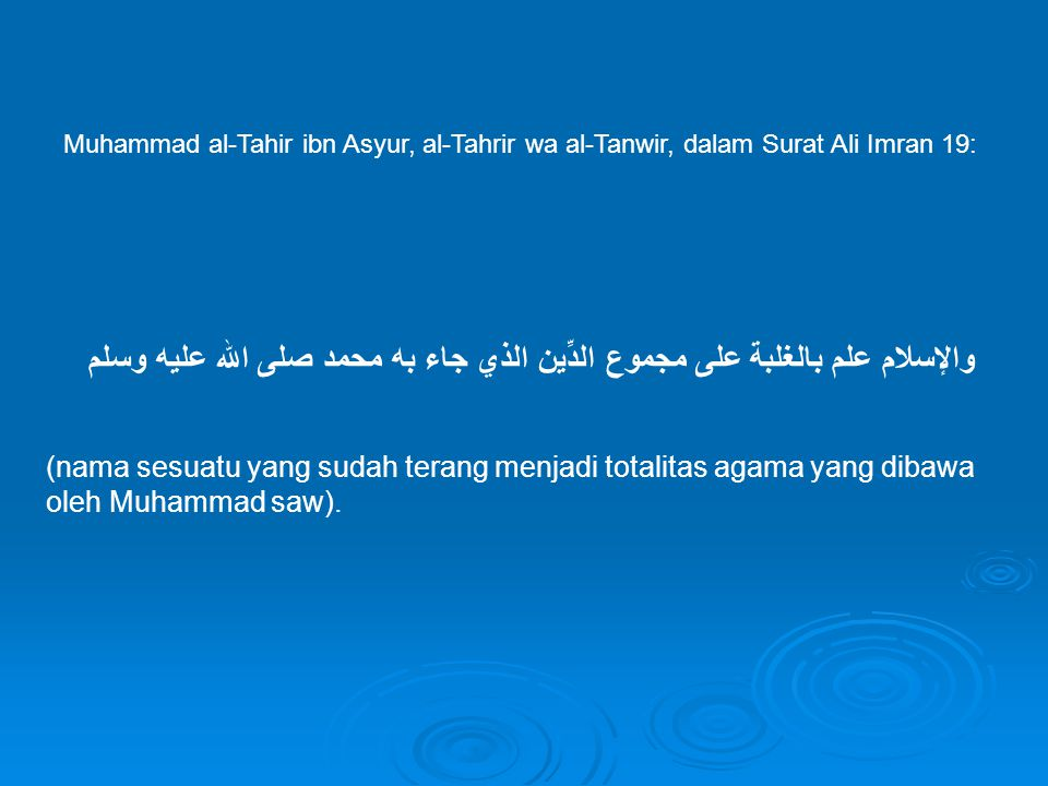 Muhammad al-Tahir ibn Asyur, al-Tahrir wa al-Tanwir, dalam Surat Ali Imran 19: