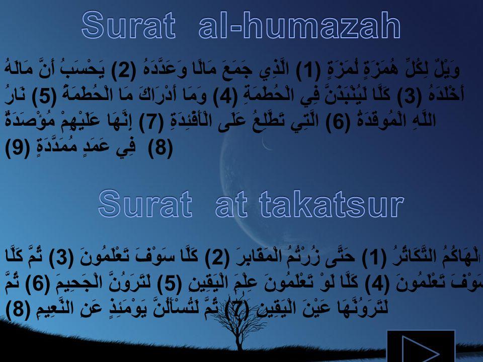 Surat al-humazah Surat at takatsur