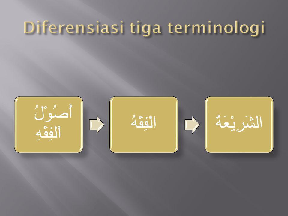Diferensiasi tiga terminologi