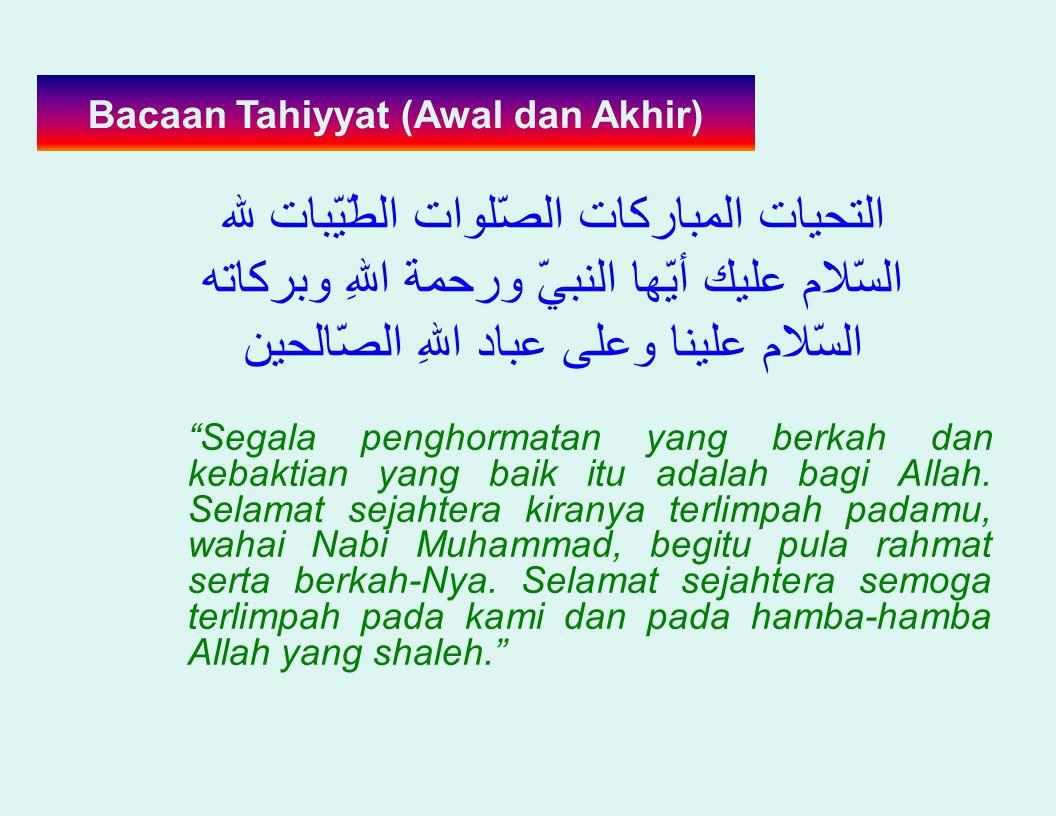 Bacaan Tahiyyat (Awal dan Akhir)
