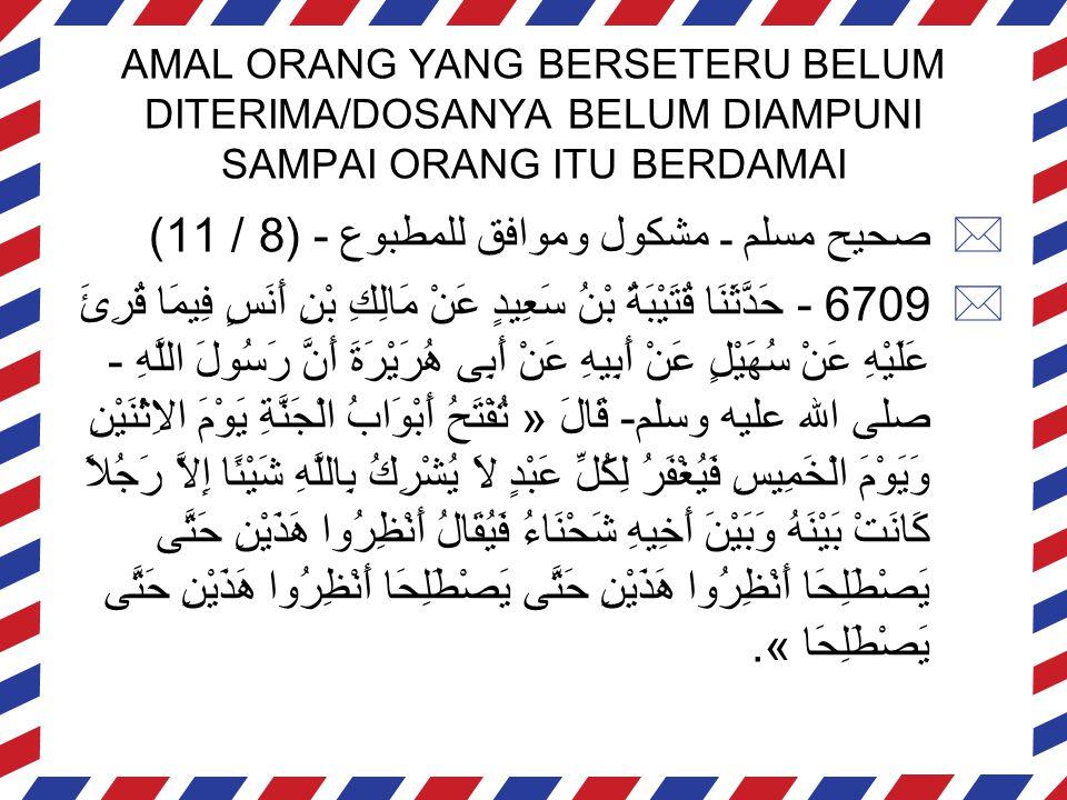 صحيح مسلم ـ مشكول وموافق للمطبوع - (8 / 11)