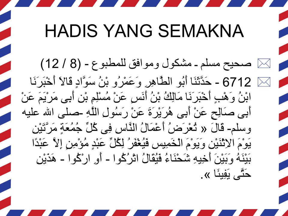 HADIS YANG SEMAKNA صحيح مسلم ـ مشكول وموافق للمطبوع - (8 / 12)