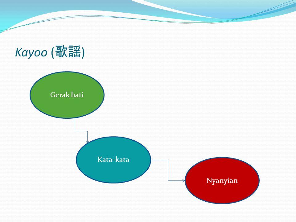 Kayoo (歌謡) Gerak hati Kata-kata Nyanyian