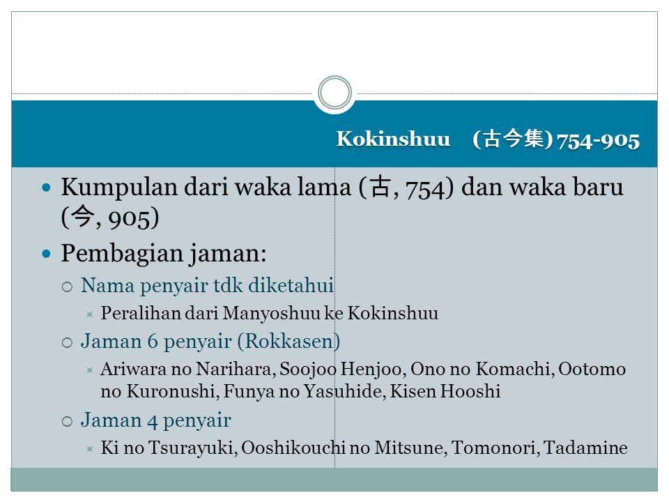 Kumpulan dari waka lama (古, 754) dan waka baru (今, 905)