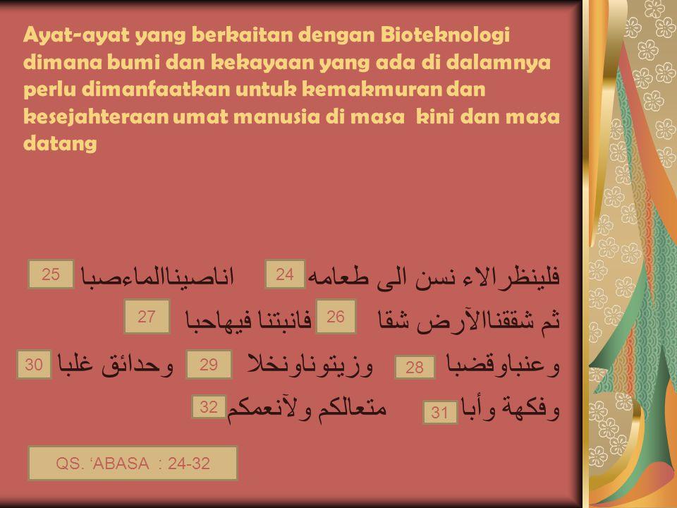 ِAyat-ayat yang berkaitan dengan Bioteknologi dimana bumi dan kekayaan yang ada di dalamnya perlu dimanfaatkan untuk kemakmuran dan kesejahteraan umat manusia di masa kini dan masa datang