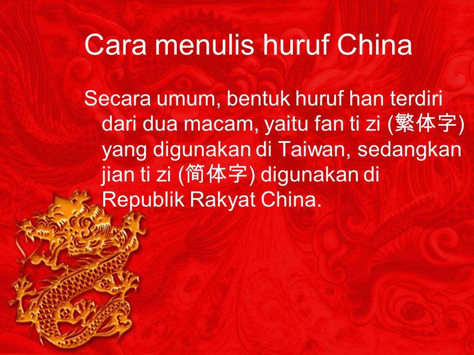 Cara menulis huruf China