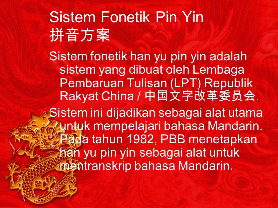 Sistem Fonetik Pin Yin 拼音方案