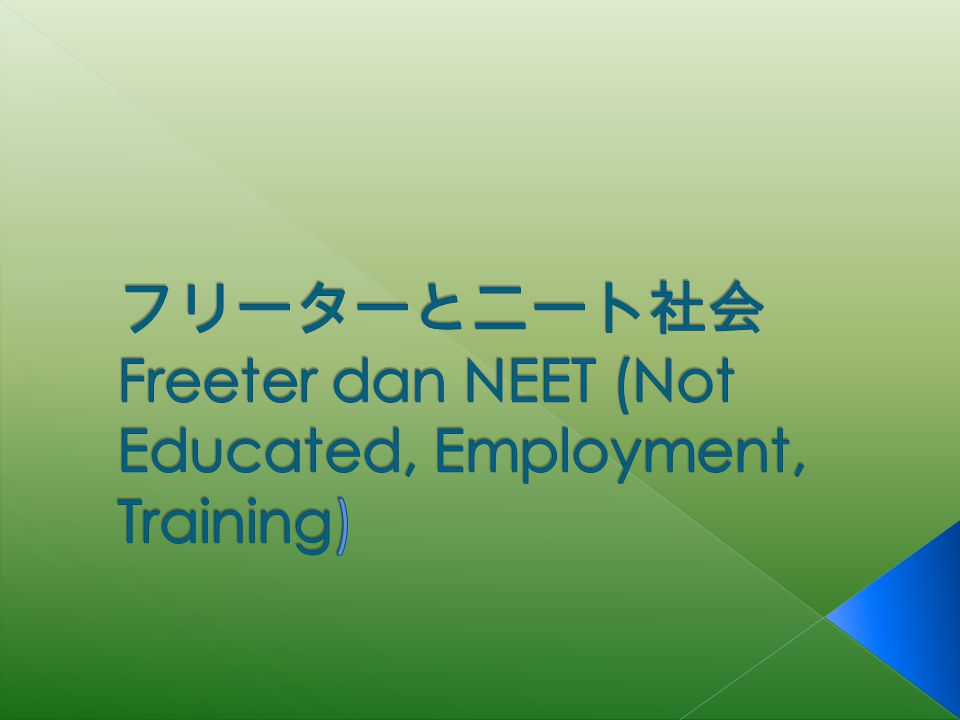 フリーターとニート社会Freeter dan NEET (Not Educated, Employment, Training)