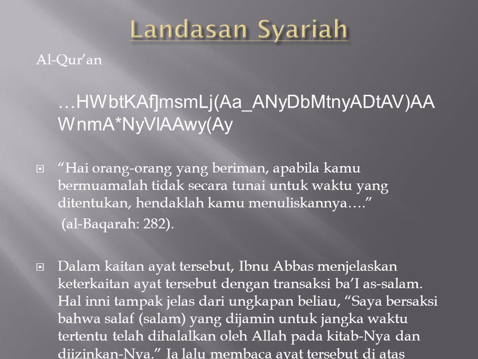 Landasan Syariah Al-Qur'an