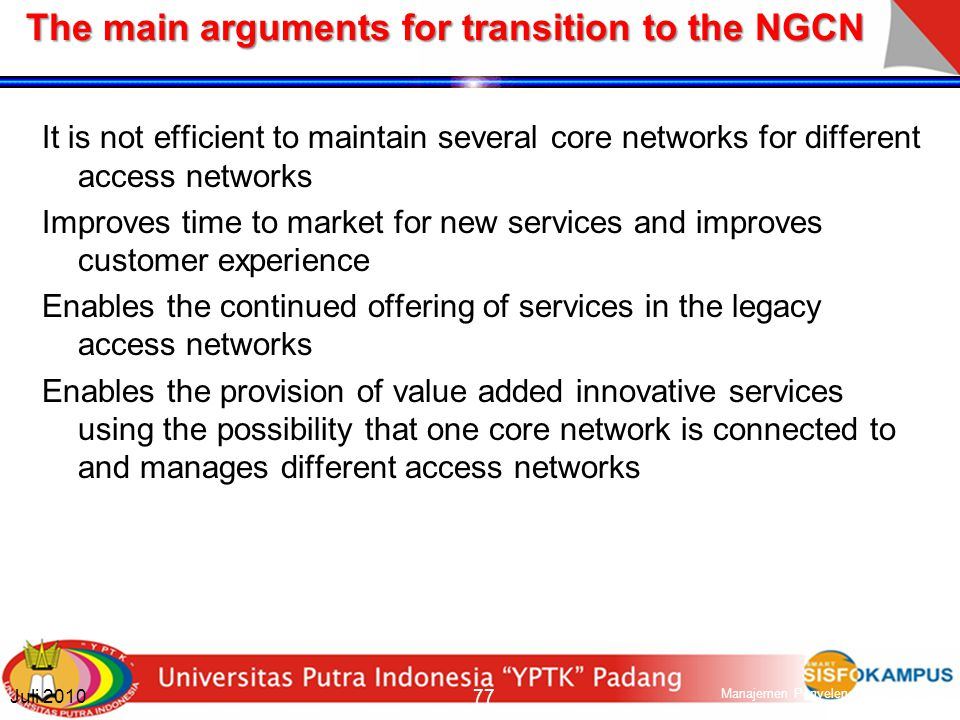 The main arguments for transition to the NGCN