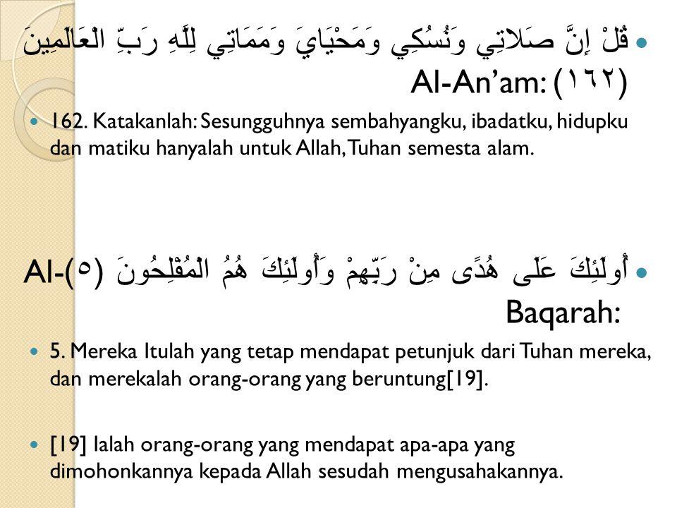 قُلْ إِنَّ صَلاتِي وَنُسُكِي وَمَحْيَايَ وَمَمَاتِي لِلَّهِ رَبِّ الْعَالَمِينَ (١٦٢)Al-An'am: