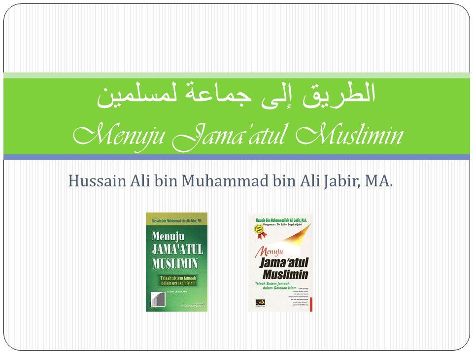 الطريق إلى جماعة لمسلمين Menuju Jama'atul Muslimin