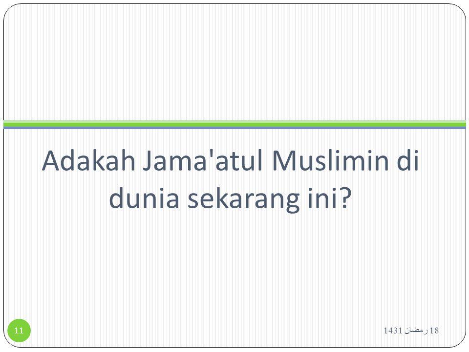 Adakah Jama atul Muslimin di dunia sekarang ini