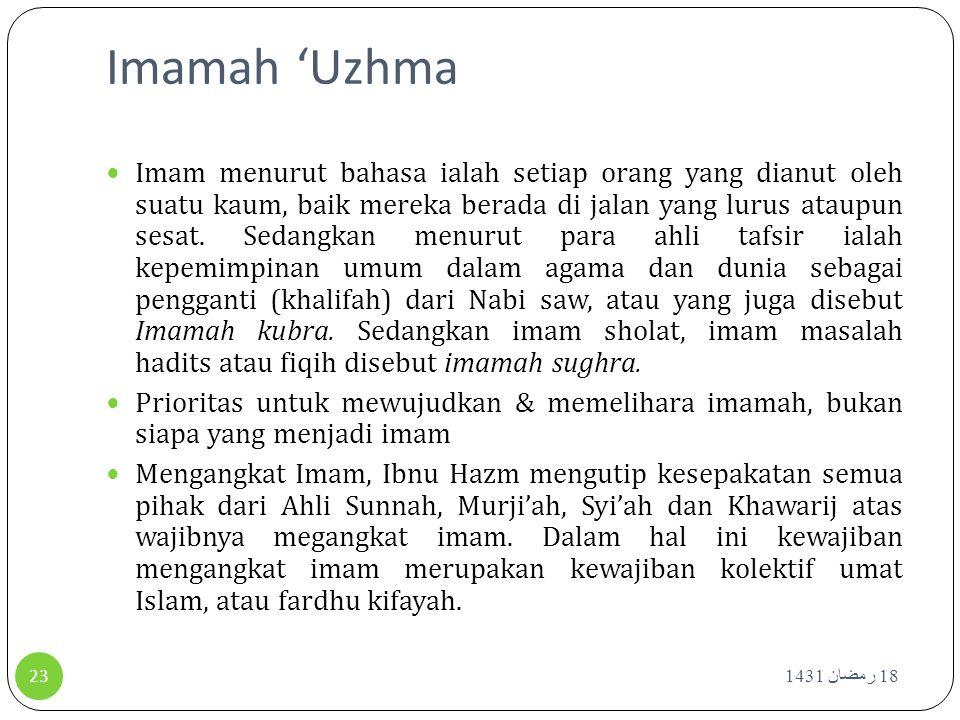 Imamah 'Uzhma
