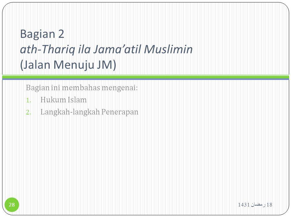 Bagian 2 ath-Thariq ila Jama'atil Muslimin (Jalan Menuju JM)