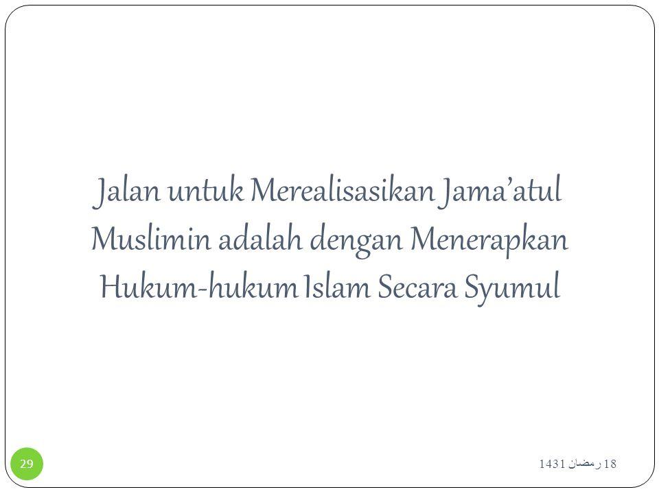 Jalan untuk Merealisasikan Jama'atul Muslimin adalah dengan Menerapkan Hukum-hukum Islam Secara Syumul