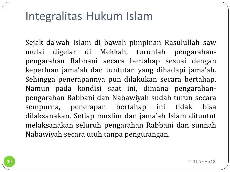Integralitas Hukum Islam
