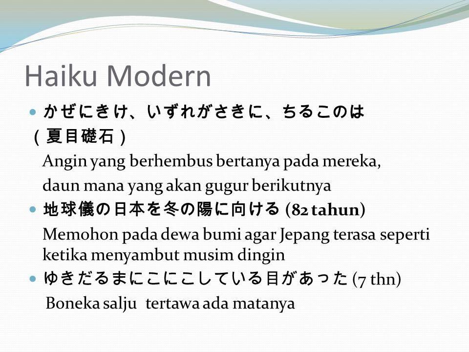 Haiku Modern かぜにきけ、いずれがさきに、ちるこのは (夏目礎石)