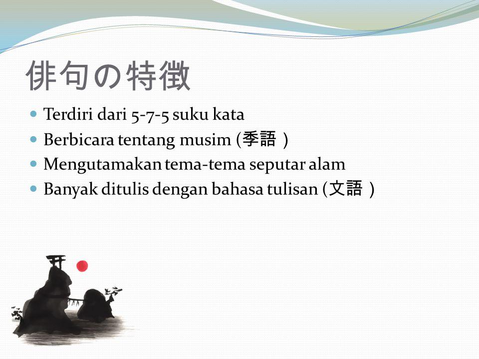 俳句の特徴 Terdiri dari 5-7-5 suku kata Berbicara tentang musim (季語)