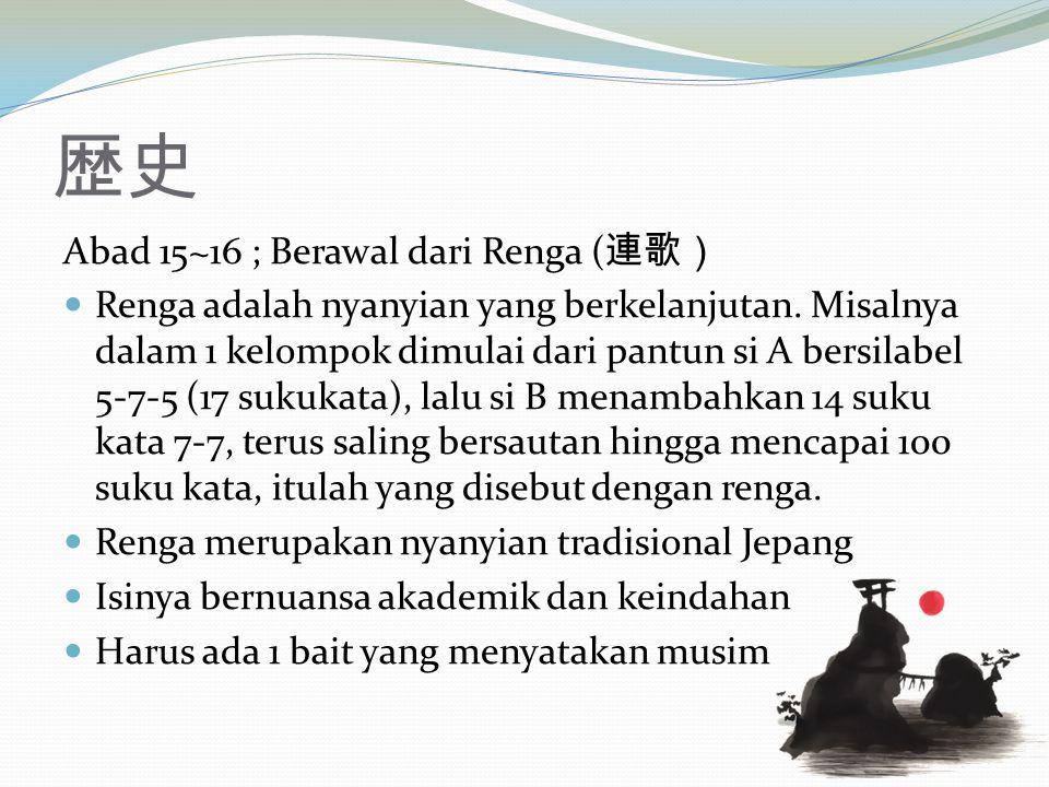 歴史 Abad 15~16 ; Berawal dari Renga (連歌)
