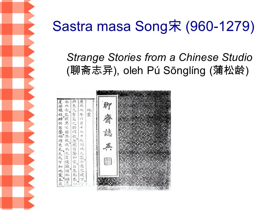 Sastra masa Song宋 (960-1279) Strange Stories from a Chinese Studio (聊斋志异), oleh Pú Sōnglíng (蒲松龄)