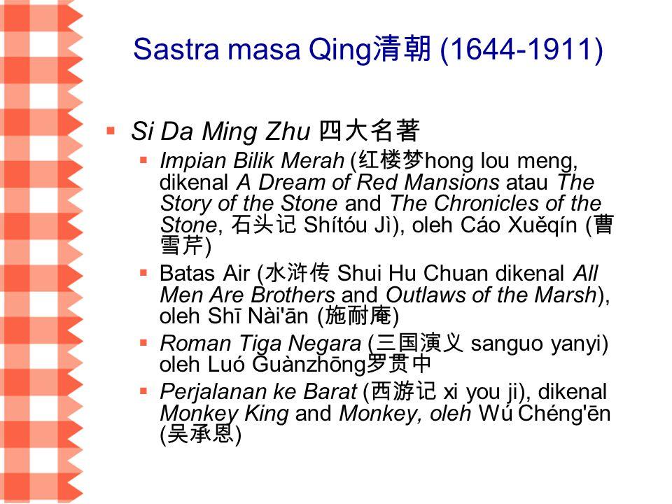 Sastra masa Qing清朝 (1644-1911) Si Da Ming Zhu 四大名著
