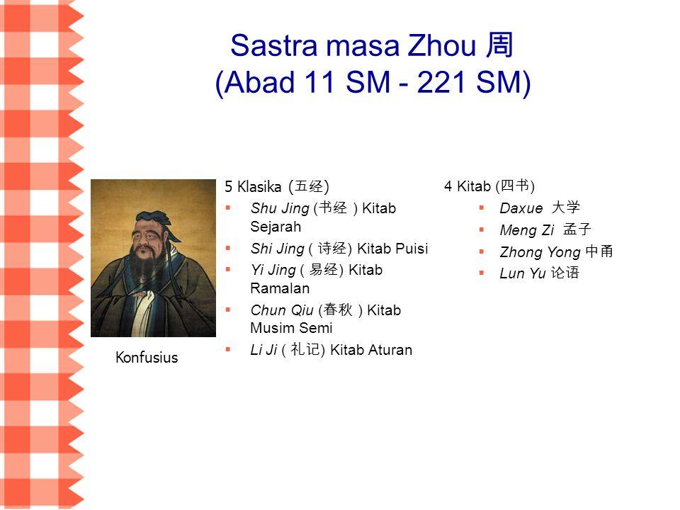 Sastra masa Zhou 周 (Abad 11 SM - 221 SM)