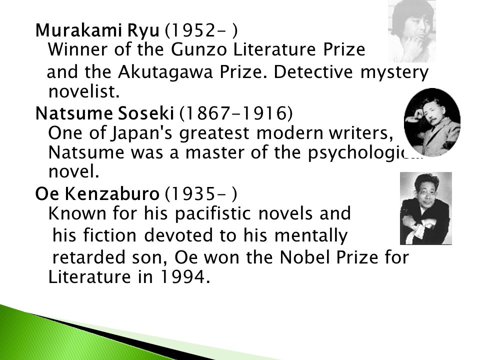 Murakami Ryu (1952- ) Winner of the Gunzo Literature Prize and the Akutagawa Prize.