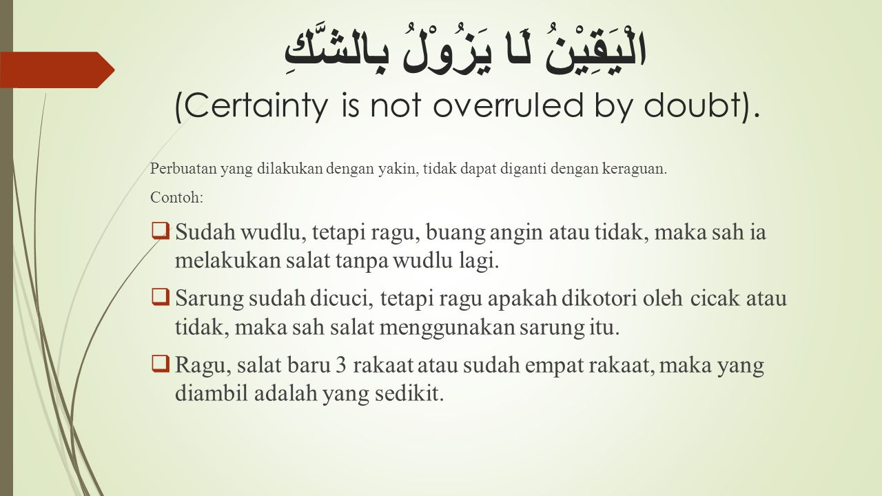 الْيَقِيْنُ لَا يَزُوْلُ بِالشَّكِ (Certainty is not overruled by doubt).