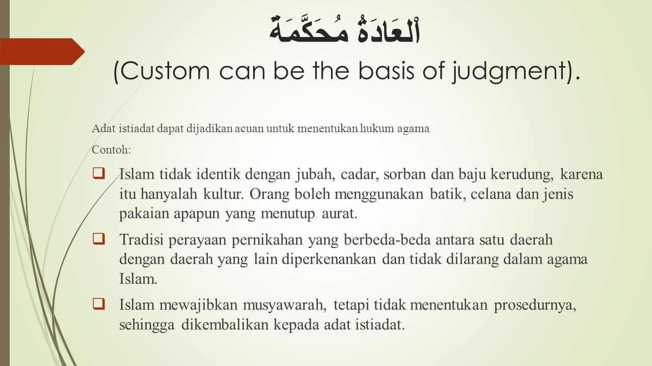اْلعَادَةُ مُحَكَّمَةٌ (Custom can be the basis of judgment).