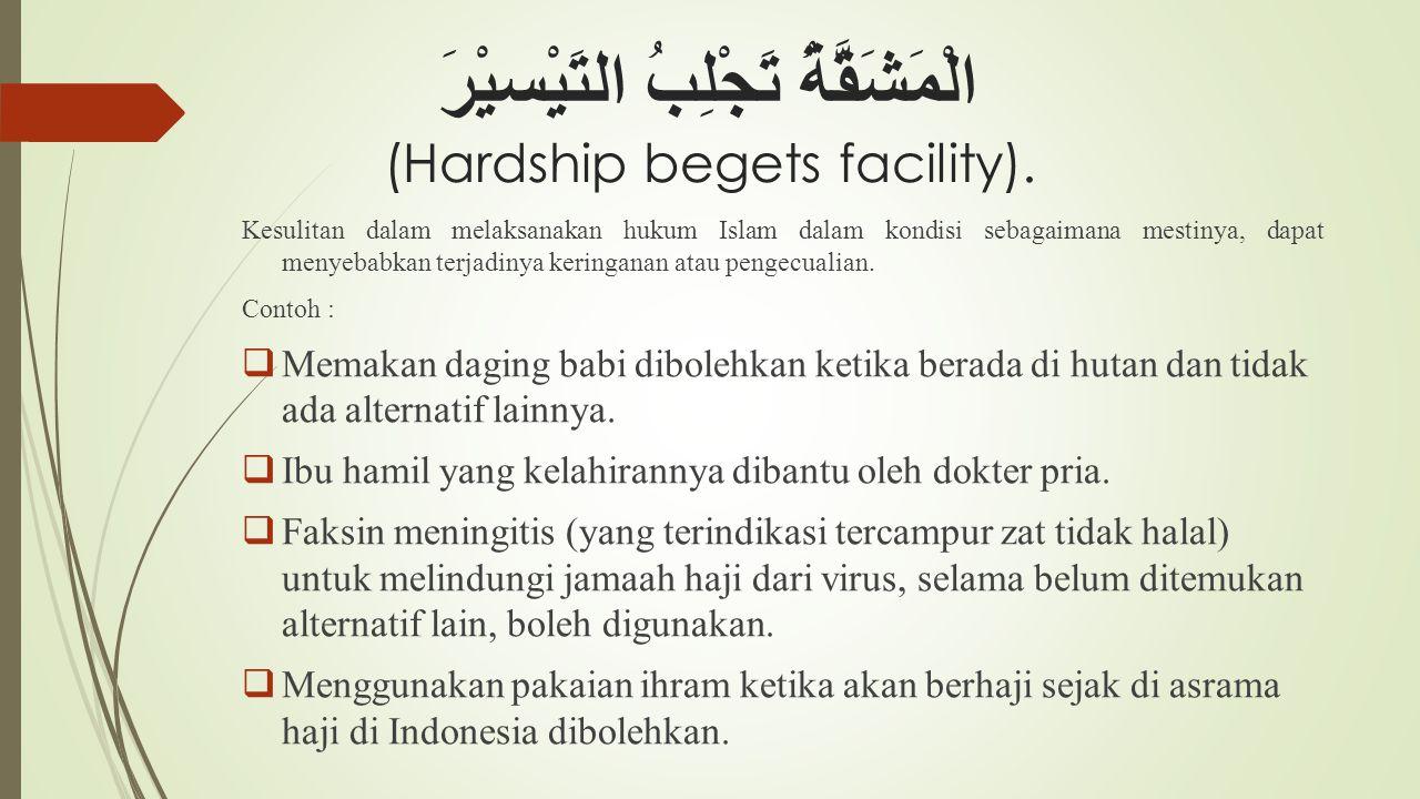 الْمَشَقَّةُ تَجْلِبُ التَيْسيْرَ (Hardship begets facility).