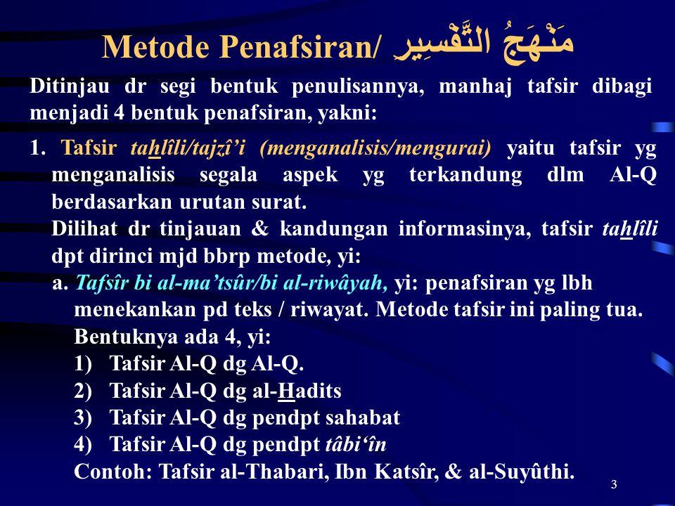 Metode Penafsiran/ مَنْهَجُ التَّفْسِيرِ