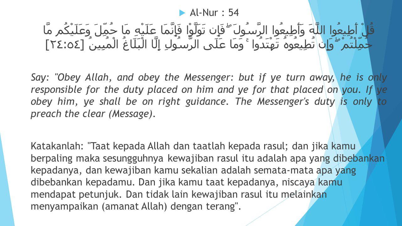 Al-Nur : 54