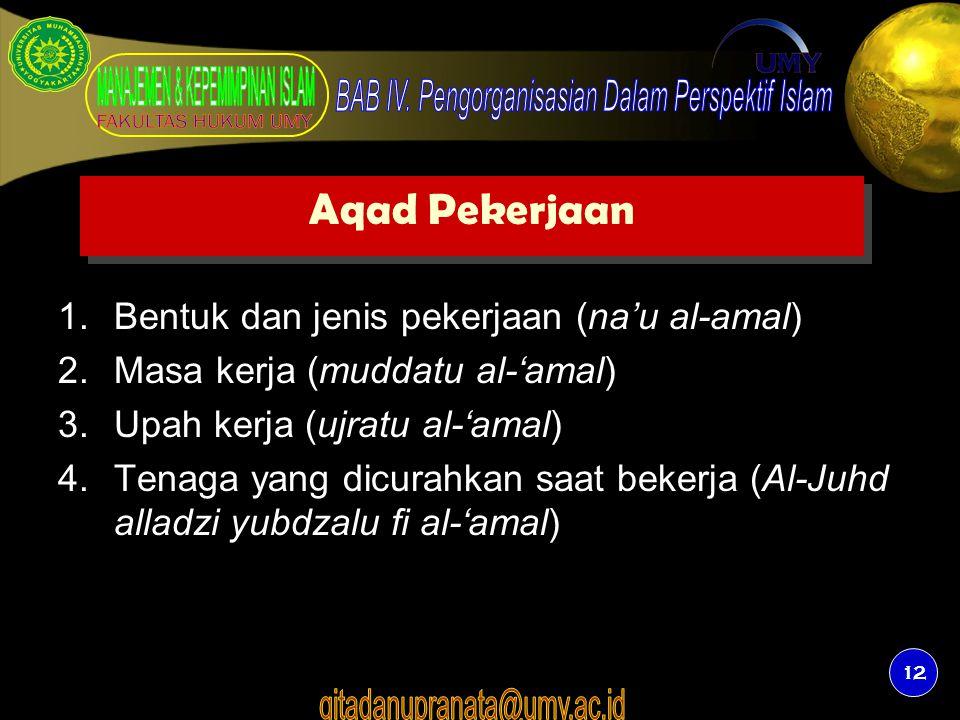 Aqad Pekerjaan Bentuk dan jenis pekerjaan (na'u al-amal)