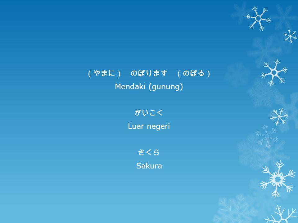 (やまに) のぼります (のぼる) Mendaki (gunung) がいこく Luar negeri さくら Sakura
