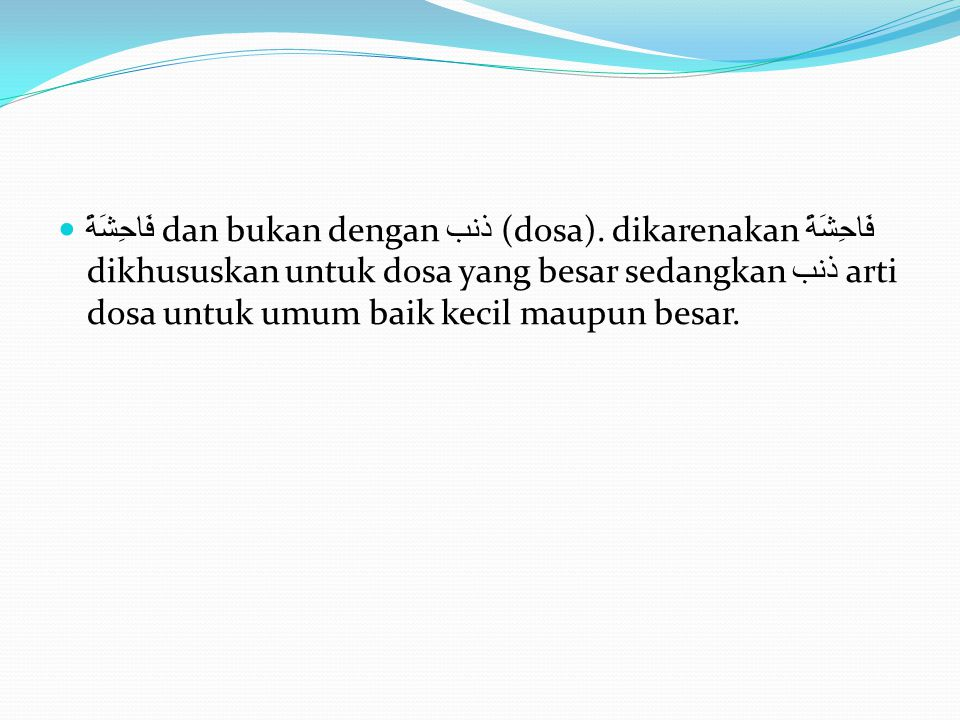 فَاحِشَةً dan bukan dengan ذنب (dosa)
