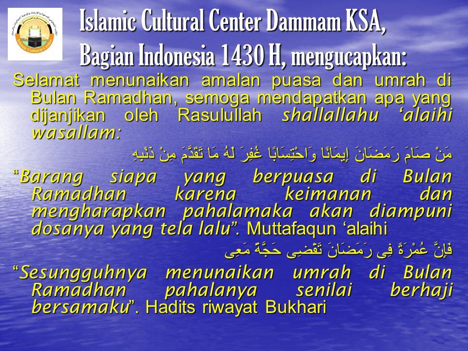 Islamic Cultural Center Dammam KSA, Bagian Indonesia 1430 H, mengucapkan:
