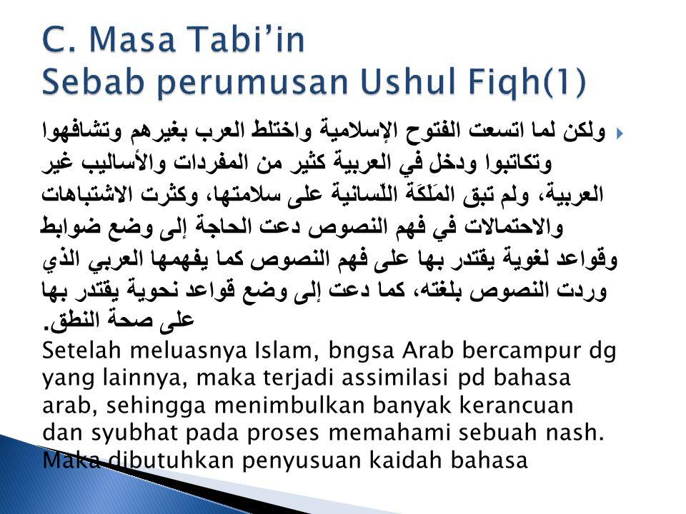 C. Masa Tabi'in Sebab perumusan Ushul Fiqh(1)