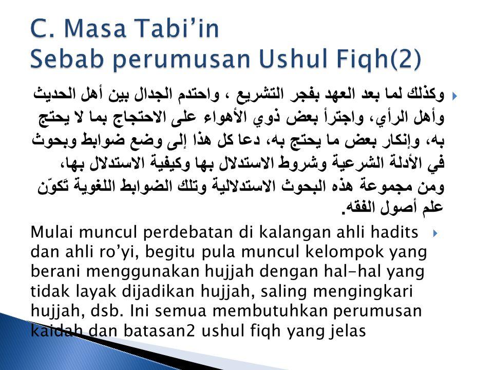 C. Masa Tabi'in Sebab perumusan Ushul Fiqh(2)