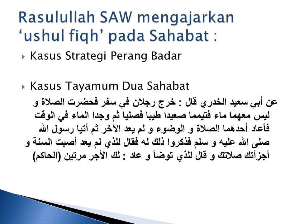 Rasulullah SAW mengajarkan 'ushul fiqh' pada Sahabat :